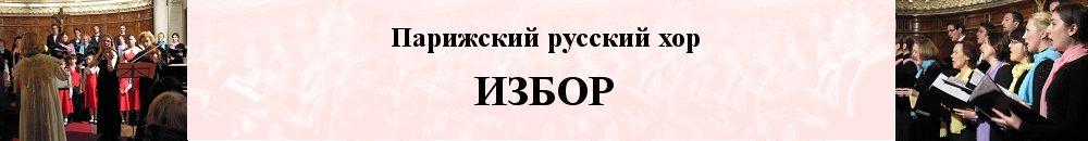 chorale russe paris